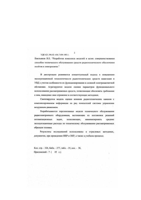 Оглавление Разработка комплекса моделей в целях совершенствования способов технического обслуживания средств радиотехнического обеспечения полетов и электросвязи