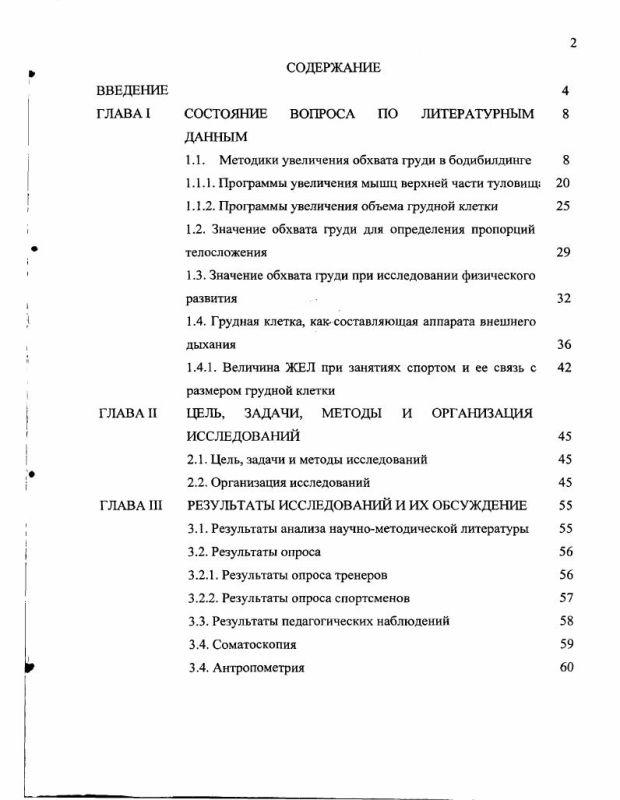 Оглавление Построение тренировочного процесса бодибилдеров 14 - 16 лет с учетом их возрастных физиологических особенностей