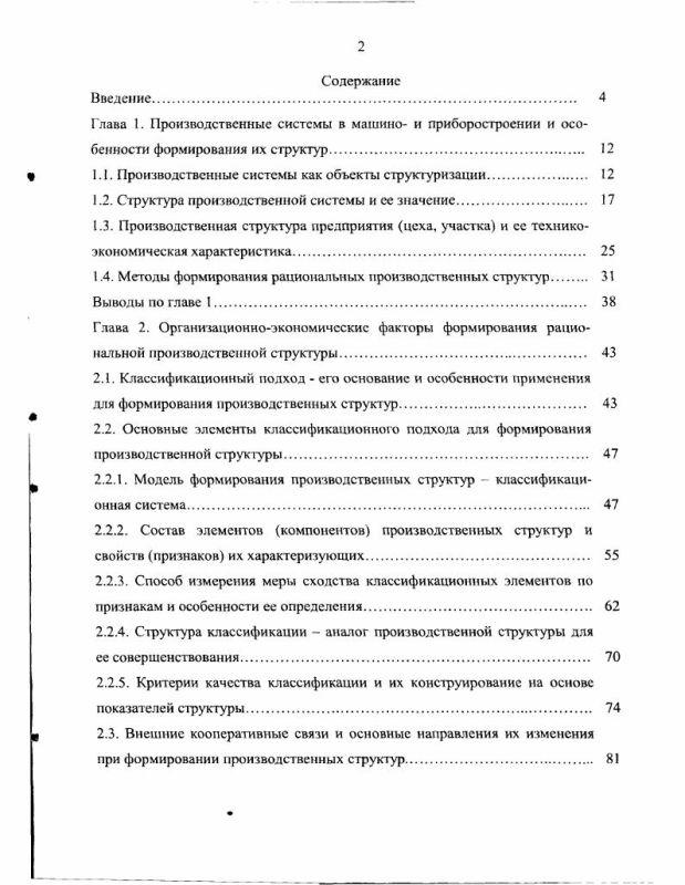 Оглавление Формирование производственной структуры машино- и приборостроительных предприятий и их подразделений