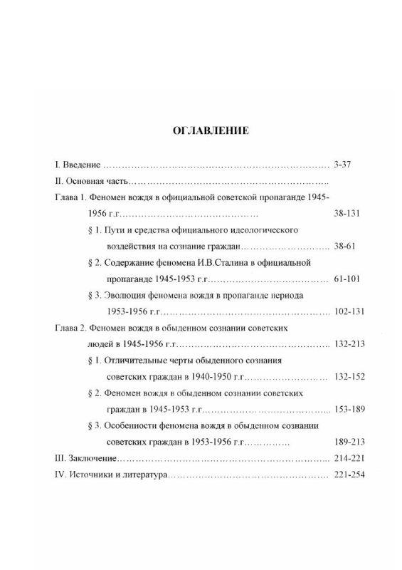Оглавление Феномен вождя в официальной пропаганде и обыденном сознании в 1945 - 1956 годах