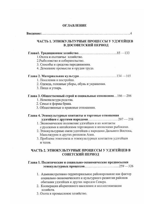 Оглавление Проблемы этнокультурного развития удэгейцев во второй половине XIX - XX вв.