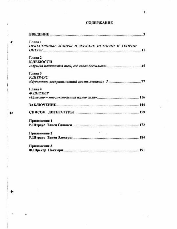 Оглавление Оркестровые жанры в западноевропейской опере ХХ века