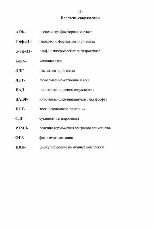 Оглавление Ветеринарно-гигиеническая оценка применения Анандина при выращивании телят