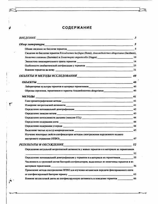 Оглавление Особенности микробной трансформации азота в кишечнике термитов и в термитниках