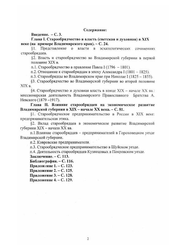 Оглавление Старообрядчество в политической и экономической жизни Владимирской губернии XIX - начала XX вв.