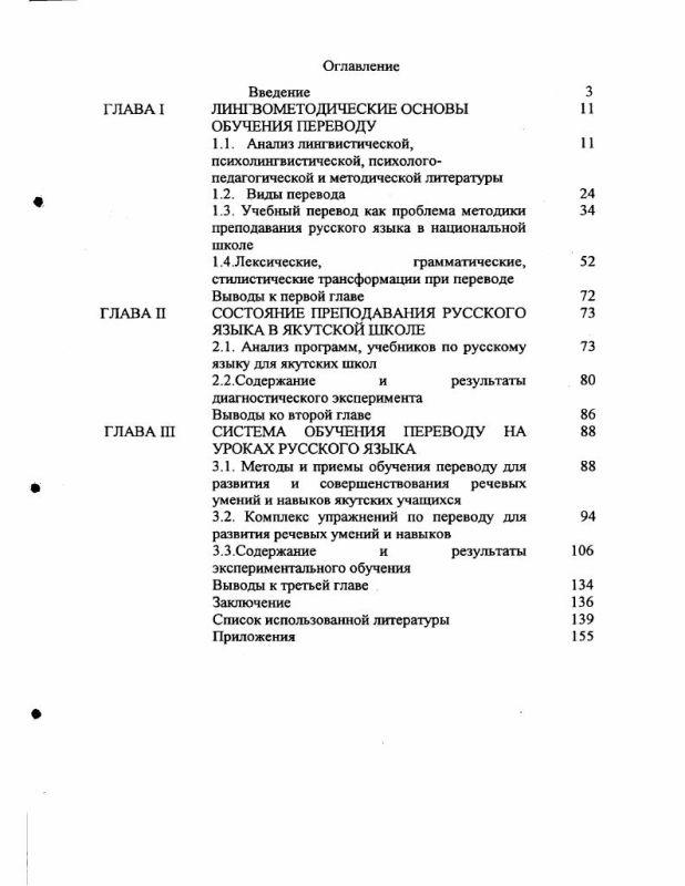 Оглавление Методика обучения переводу на уроках русского языка в 6, 7 классах якутской школы