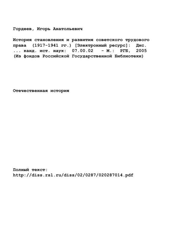 Оглавление История становления и развития советского трудового права : 1917-1941 гг.
