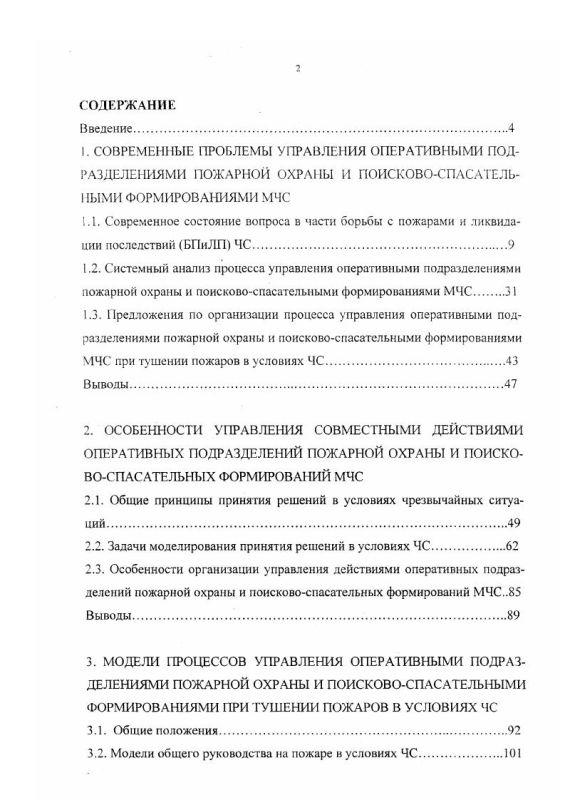 Оглавление Моделирование процессов управления совместными действиями оперативных подразделений пожарной охраны и поисково-спасательных формирований МЧС