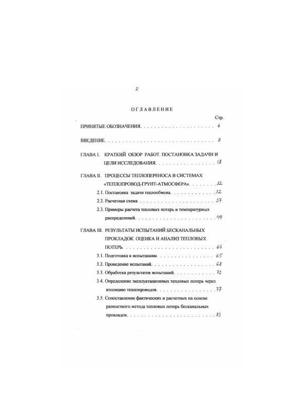 Оглавление Исследование и прогнозирование тепловых потерь подземных теплотрасс