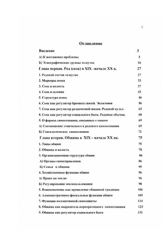 Оглавление Род и община у телеутов в XIX-XX веках