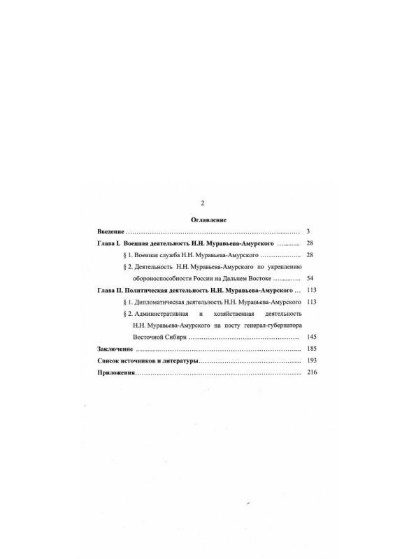 Оглавление Военная и политическая деятельность Н. Н. Муравьева-Амурского