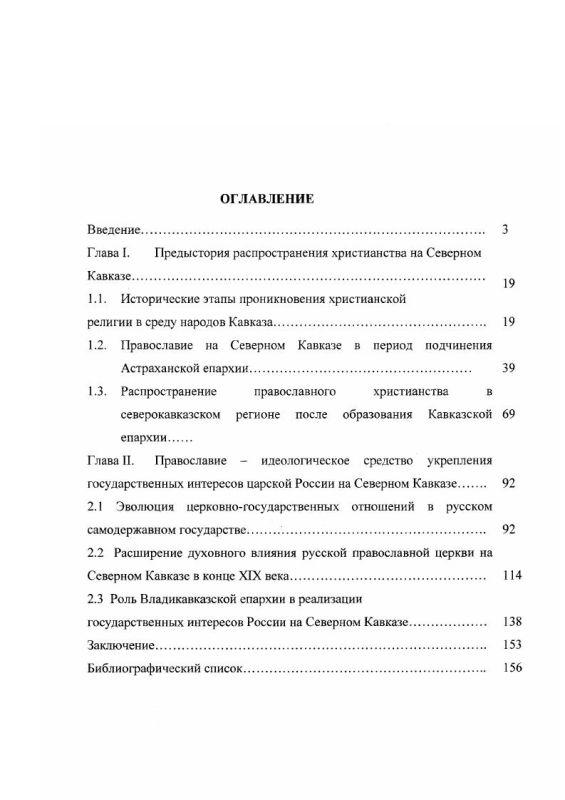 Оглавление Влияние русского православия на исторические процессы в Северокавказском регионе : XVIII-XIX вв.