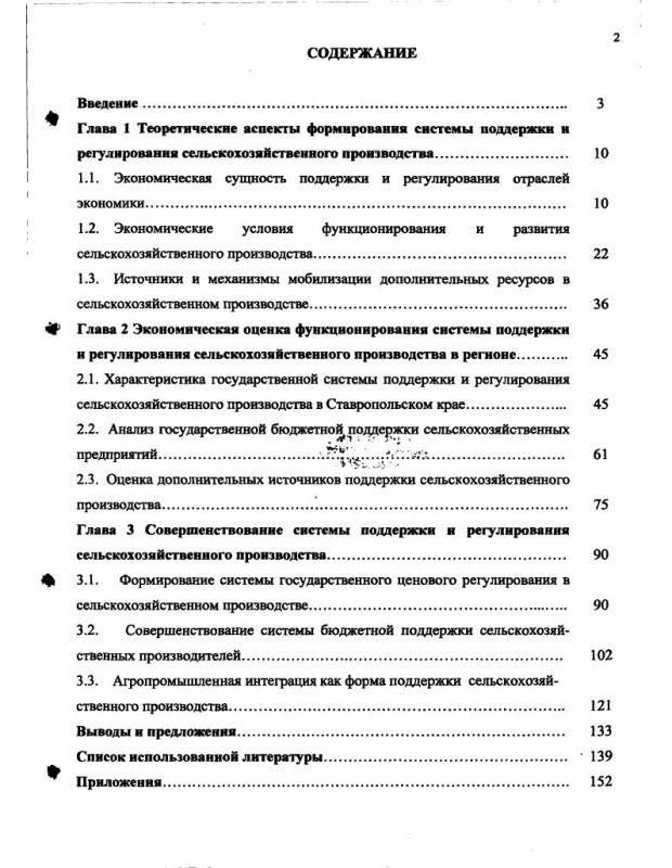 Оглавление Экономические формы поддержки и регулирования сельскохозяйственного производства : На материалах АПК Ставропольского края