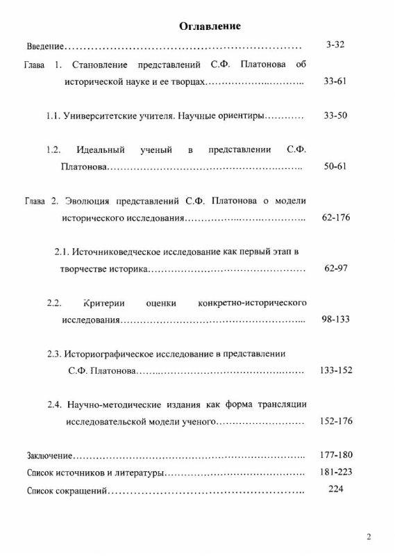 Оглавление С. Ф. Платонов, поиск модели исторического исследования