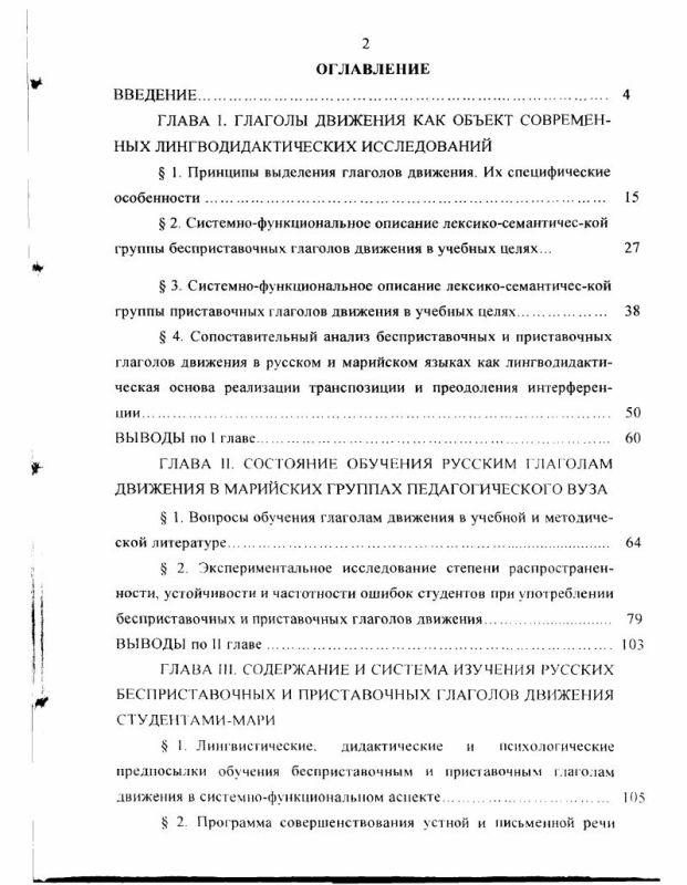 Оглавление Системно-функциональный подход к изучению глаголов движения студентами-мари в практическом курсе русского языка