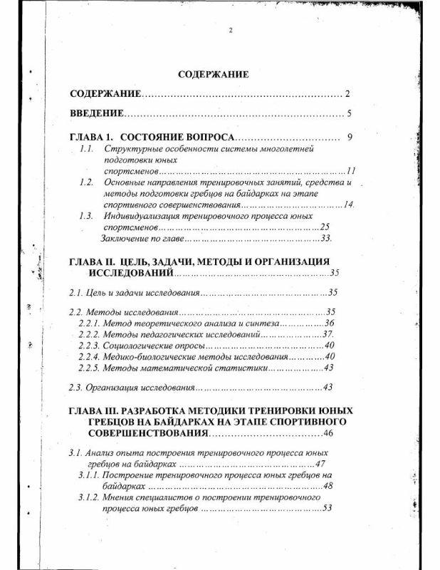 Оглавление Индивидуализация тренировочного процесса гребцов на байдарках 17 - 18 лет с учетом особенностей типологии их двигательной подготовленности