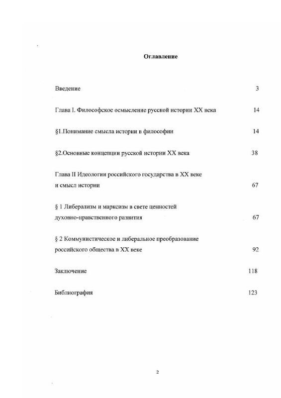 Оглавление Проблема смысла русской истории XX века