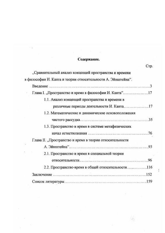 Оглавление Сравнительный анализ концепций пространства и времени в философии И. Канта и теории относительности А. Эйнштейна