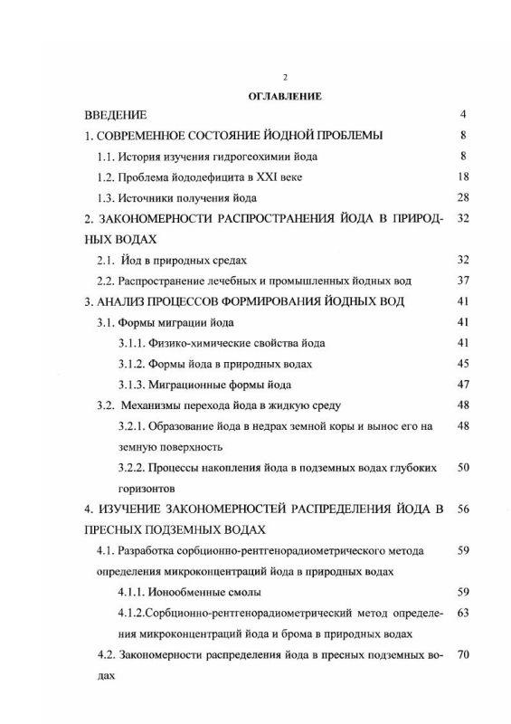 Оглавление Гидрогеохимия йода в подземных водах северо-запада Русской платформы