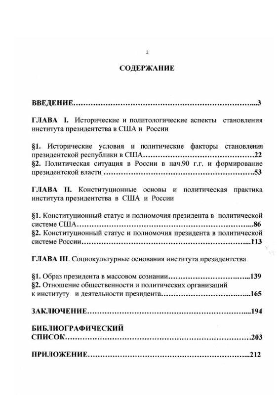 Оглавление Институт президентства в США и России : Сравнительный анализ