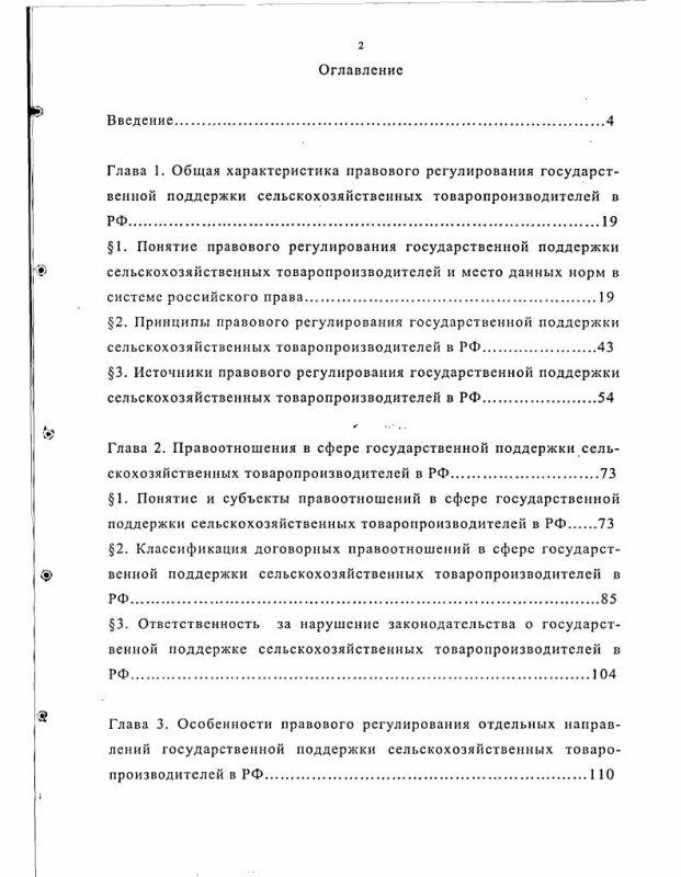 Оглавление Правовое регулирование государственной поддержки сельскохозяйственных товаропроизводителей в РФ