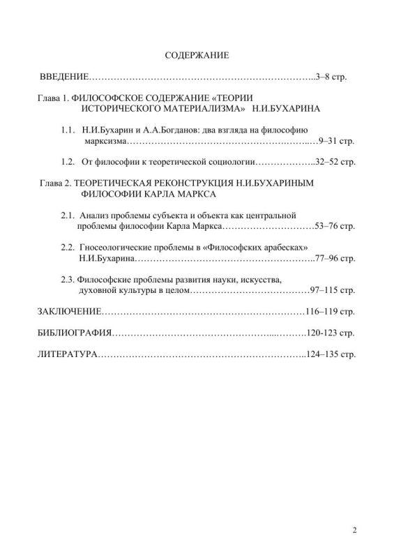 Оглавление Эволюция философских взглядов Н. И. Бухарина