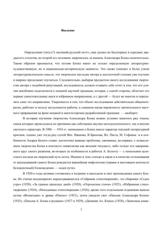Оглавление Лирическая трилогия Александра Блока : Формы авторского сознания