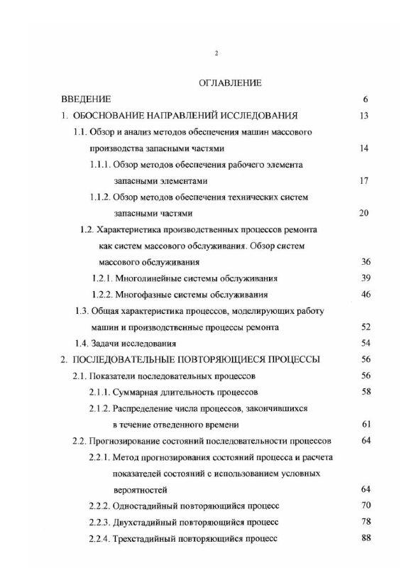 Оглавление Методы расчета показателей надежности сельскохозяйственной техники, производственных процессов ее ремонта и прогнозирование запасов
