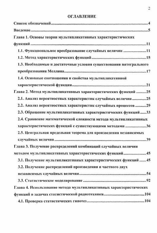 Оглавление Метод мультипликативных характеристических функций для анализа вероятностных характеристик в задачах статистической радиотехники