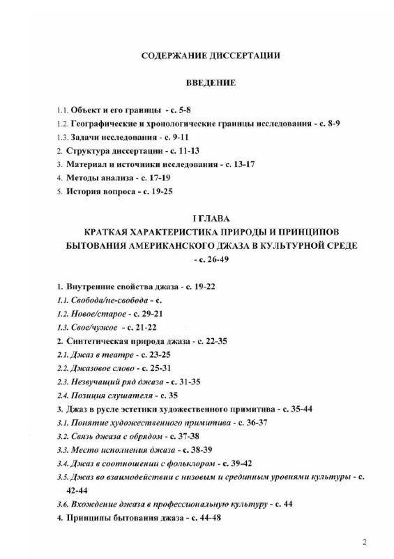 Оглавление Джаз и родственные ему формы в пространстве культуры Центральной Европы 1920-х годов
