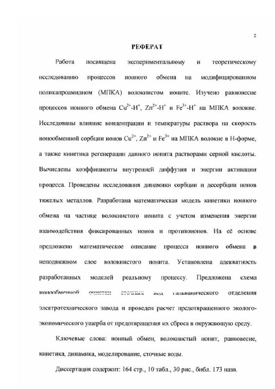 Оглавление Процессы ионного обмена на модифицированном поликапроамидном волокнистом ионите