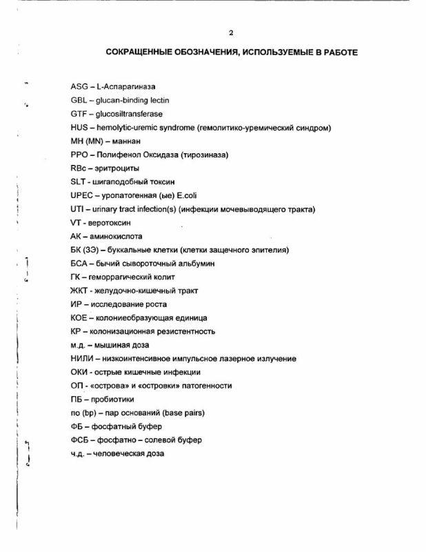 Оглавление Корректирующее действие пробиотиков при экспериментальном дисбактериозе