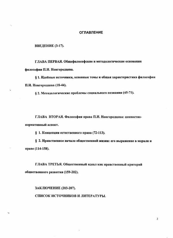 Оглавление Соотношение морали и права в философии П. И. Новгородцева