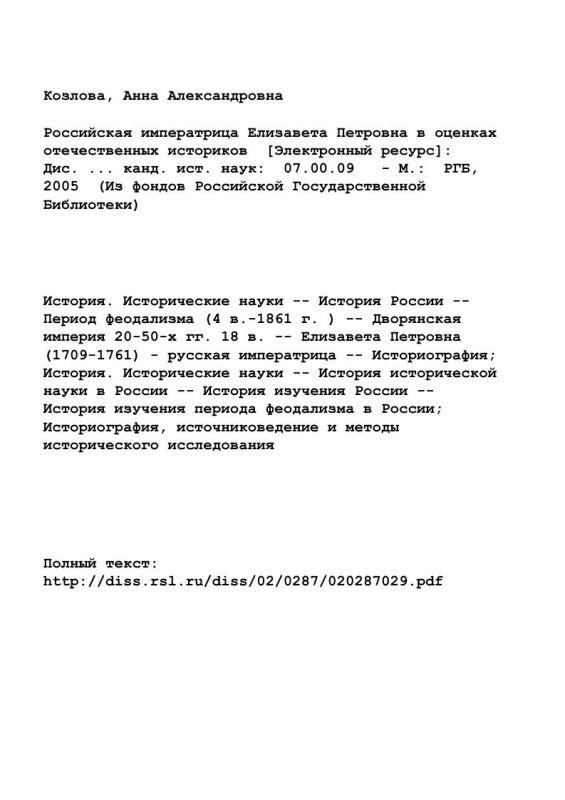 Оглавление Российская императрица Елизавета Петровна в оценках отечественных историков