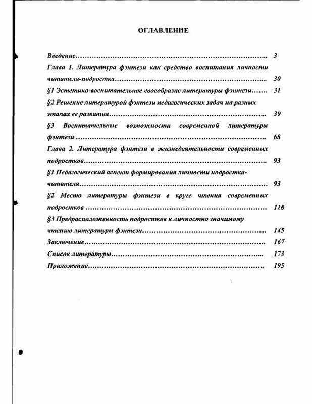 Оглавление Педагогические условия повышения эффективности чтения подростками литературы фэнтези