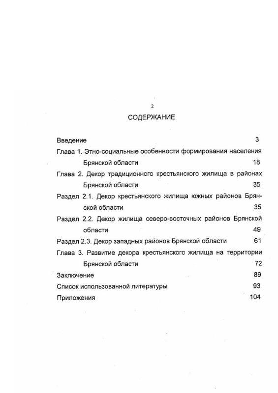 Оглавление Декор крестьянского жилища Брянской области