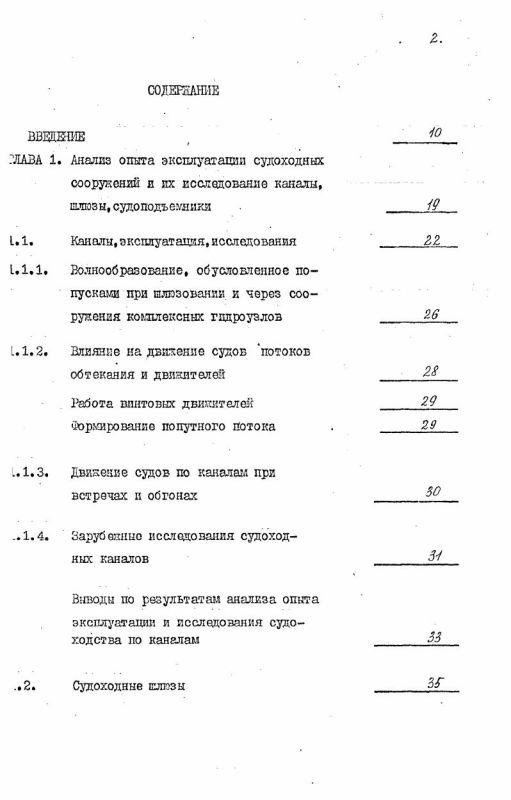Оглавление Гидродинамическое взаимодействие между судоходными сооружениями и судами