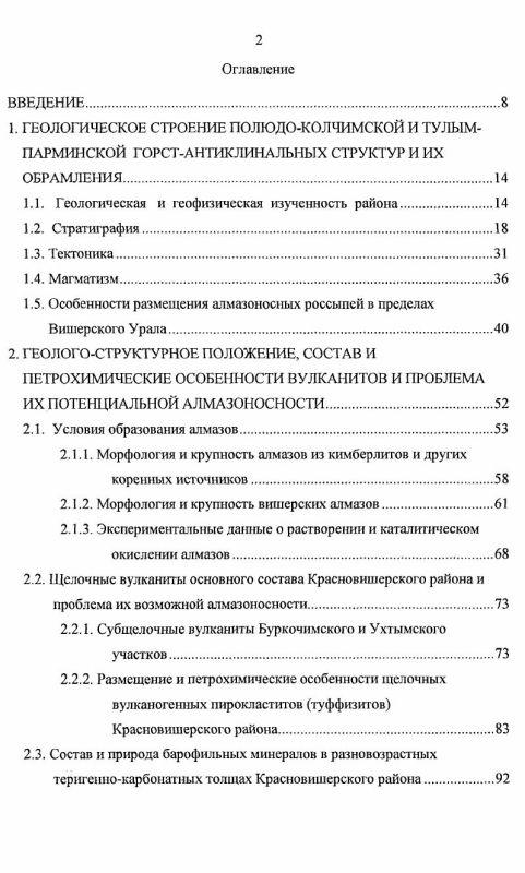 Оглавление Типоморфизм минералов-спутников алмазов в вулканитах и карбонатно-терригенных породах Красновишерского района на Северном Урале
