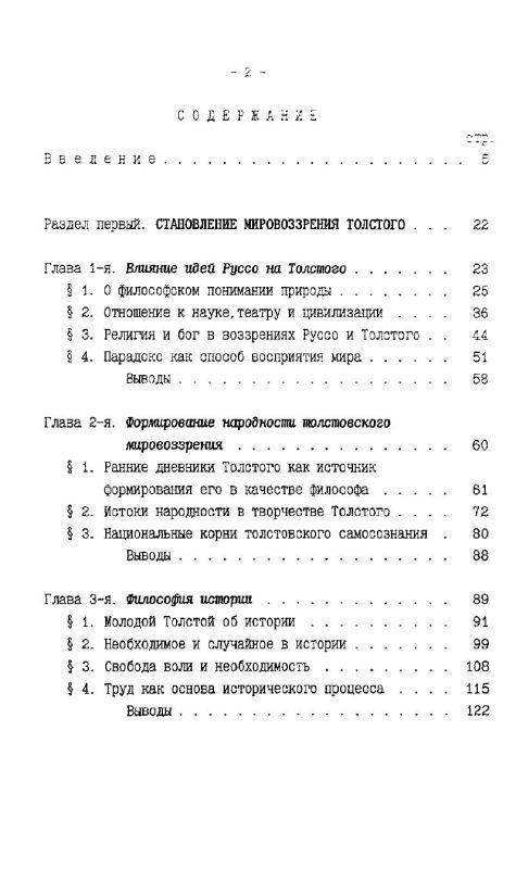 Оглавление Истоки и эволюция мировоззрения Л. Толстого