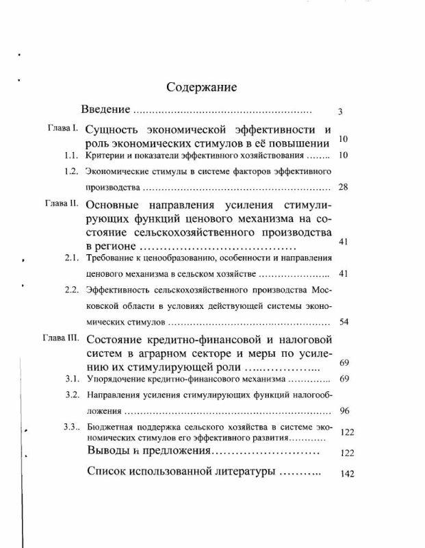 Оглавление Экономические стимулы эффективного ведения сельскохозяйственного производства : На материалах Московской области