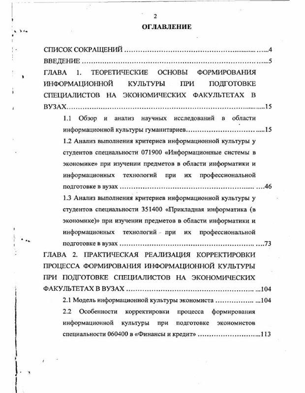 Оглавление Корректировка формирования информационной культуры при профессиональной подготовке экономистов в вузах