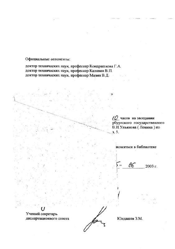 Оглавление Адаптивные измерительные системы и системы автоматического контроля со сжатием данных