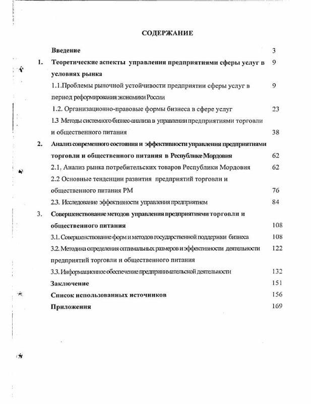 Оглавление Развитие организационно-экономических форм и методов управления предприятиями торговли и общественного питания