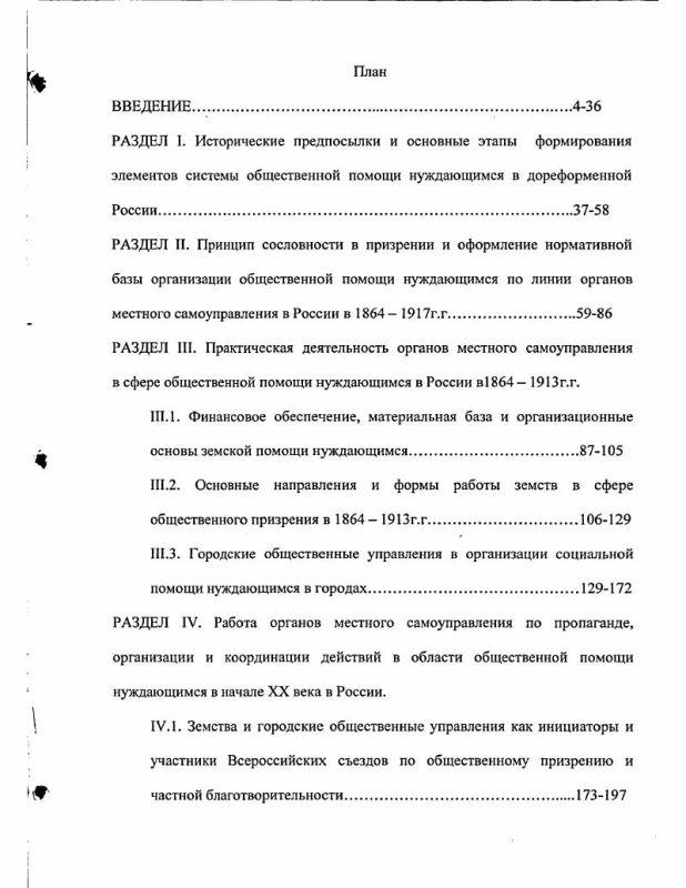 Оглавление Исторический опыт осуществления общественной помощи нуждающимся органами местного самоуправления России в 1864-1917 гг.