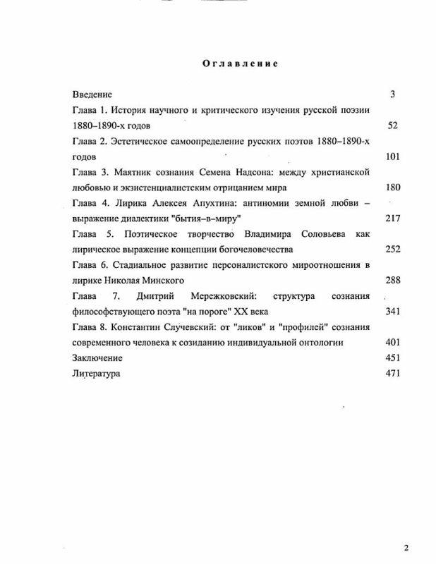 Оглавление Русская поэзия 1880-1890-х годов как культурно-исторический феномен