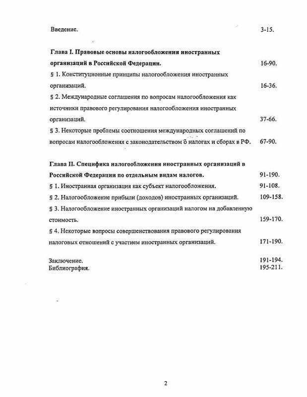 Оглавление Правовое регулирование налоговых отношений с участием иностранных организаций в Российской Федерации