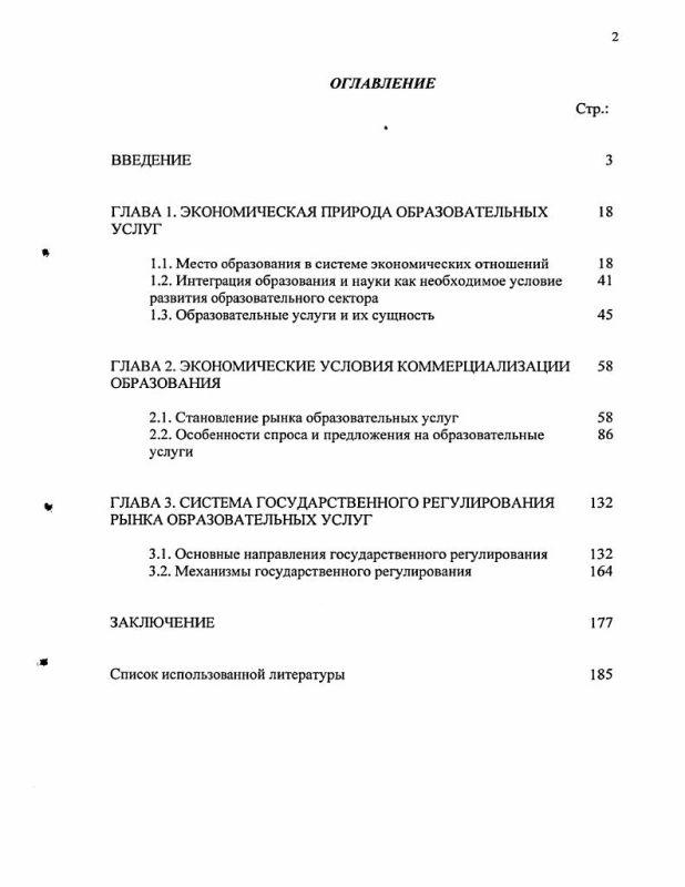 Оглавление Концептуальные основы государственной политики в области образования и экономические границы его коммерциализации