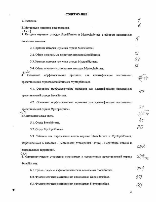 Оглавление Ископаемые мезо- и батипелагические рыбы (отряды Stomiiformes и Myctophiformes) палеогена-неогена России и сопредельных территорий