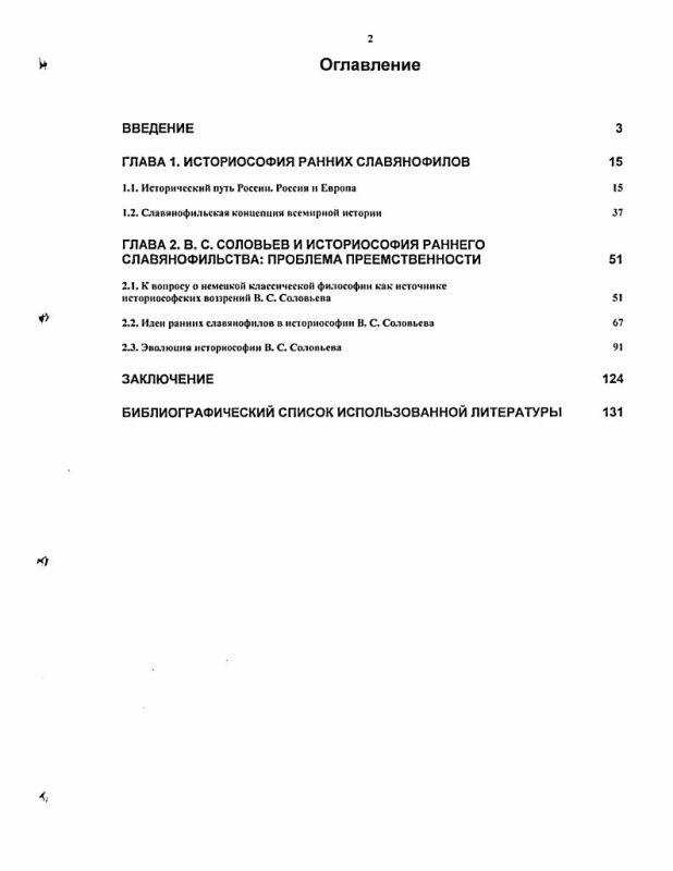 Оглавление Анализ преемственности историософских воззрений ранних славянофилов и В.С. Соловьева