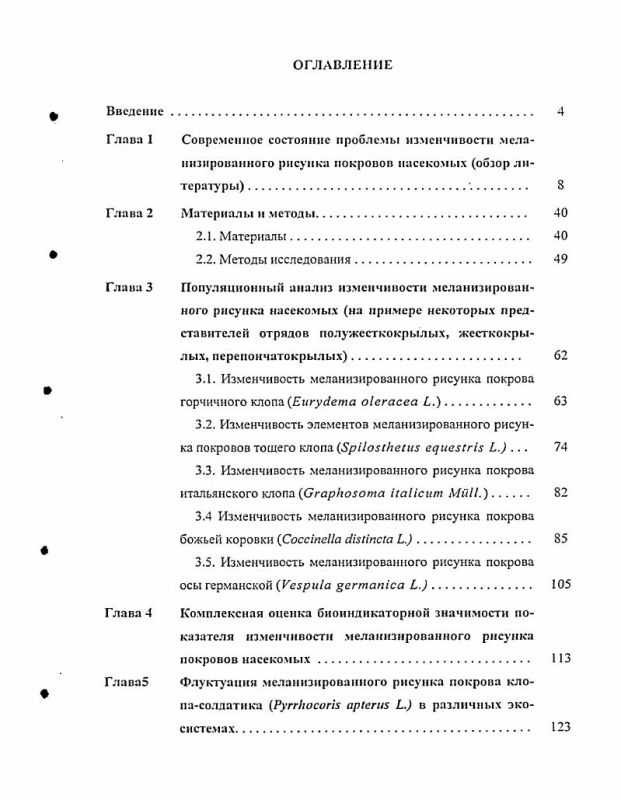 Оглавление Экологический и морфологический анализ изменчивости меланизированного рисунка покрова насекомых